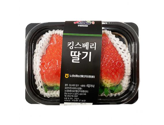 Dâu Hàn Quốc Khổng Lồ Hộp 2 Trái