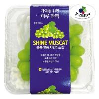 Nho Xanh Shine Muscat Hàn Quốc Hộp 500G