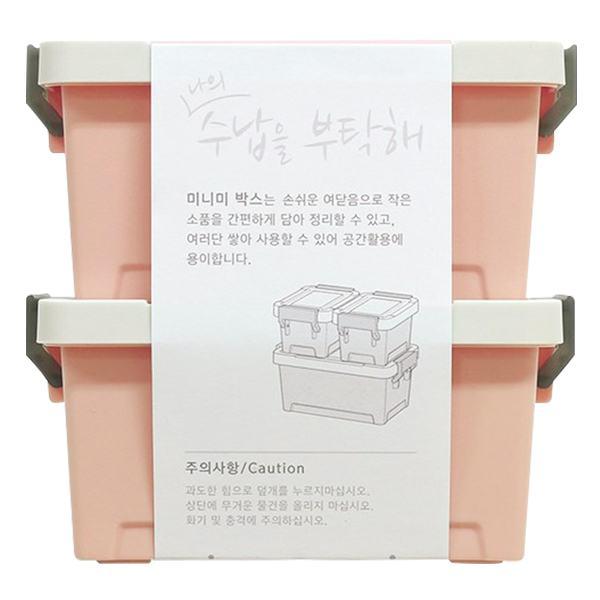 Bộ 2 Hộp Nhựa Mini (Hồng)